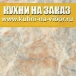403 Оникс песко